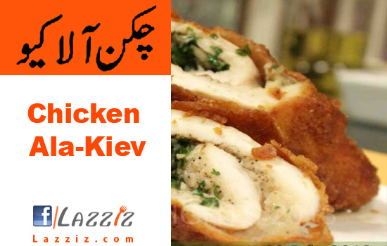 Chicken Ala Kiev Recipe In Urdu And English By Chef Zakir Dawat